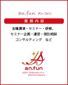 anfuninfo