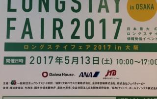 2017ロングステイフェアin大阪